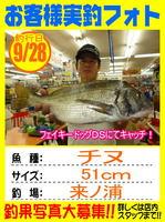 photo-okyakusama-20130926-kunisaki-tinu.jpg