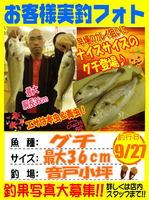 photo-okyakusama-20130927-kurahashi-guchi.jpg