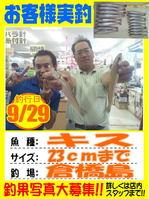 photo-okyakusama-20130929-Koyaura-kisu.jpg