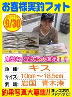 photo-okyakusama-20130930-kaiyuu-kisu.jpg