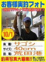 photo-okyakusama-20131001-hikoshima-sagosi.jpg