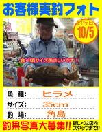 blog-okyakusama-20131005-kikugawa-hirame.jpg