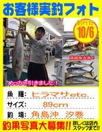 blog-okyakusama-20131006-kikugawa-hiramasa.jpg