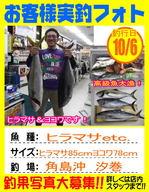 blog-okyakusama-20131006-kikugawa-hiramasa2'.jpg