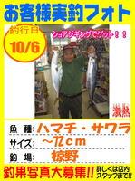 okyakusama-20131006-ooshima-mukuno.jpg