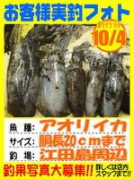 photo-okyakusama-201301005-Koyaura-aori01.jpg