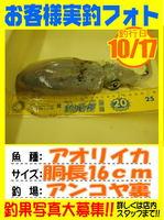 photo-okyakusama-201301018-Koyaura-aori01.jpg