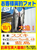 photo-okyakusama-20131001-hikoshima-suzuki.jpg