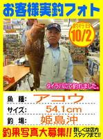 photo-okyakusama-20131002-kunisaki-madai.jpg