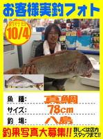 photo-okyakusama-20131004-kaiyuu-tai.jpg