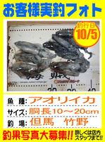 photo-okyakusama-20131005-toyooka-01.jpg