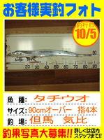 photo-okyakusama-20131005-toyooka-02.jpg