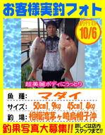 photo-okyakusama-20131006-kikugawa-madai.jpg