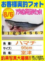 photo-okyakusama-20131013-kaiyuu-hamachi.jpg