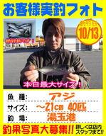 photo-okyakusama-20131013-kikugawa-aji.jpg