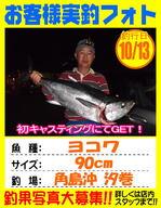 photo-okyakusama-20131013-kikugawa-yokowa.jpg