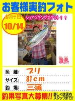 photo-okyakusama-20131014-migama81.jpg