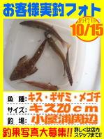 photo-okyakusama-20131015-Koyaura-kisu1.jpg