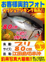 photo-okyakusama-20131018-kirikushioki-buri.jpg