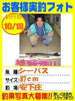 photo-okyakusama-20131018-ooshima-seabass.jpg