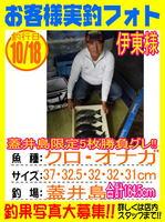 photo-okyakusama-20131018-sinnsimo-itou.jpgのサムネイル画像