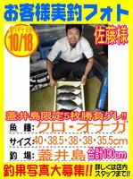photo-okyakusama-20131018-sinnsimo-satou.jpg