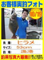 photo-okyakusama-20131019-hikoshima-hirame.jpg