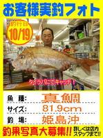 photo-okyakusama-20131019-kunisaki-madai1.jpg