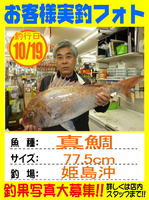 photo-okyakusama-20131019-kunisaki-madai2.jpg