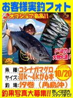 photo-okyakusama-20131020-sanin-maguro.jpg