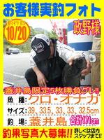 photo-okyakusama-20131020-shinshimo-masano.jpg