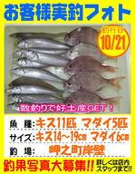 photo-okyakusama-20131021-kikugawa-kisugo.jpg