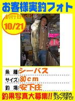 photo-okyakusama-20131021-ooshima-seabass.jpg