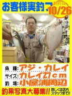 photo-okyakusama-20131026-Koyaura-aji02.jpg