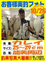 photo-okyakusama-20131026-Koyaura-karei01.jpg
