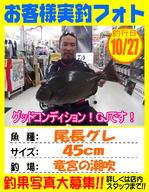 photo-okyakusama-20131027-kikugawa-onaga.jpg