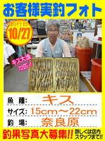 photo-okyakusama-20131027-kunisaki-kisu.jpg