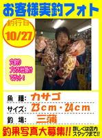 photo-okyakusama-20131027-ooshima-kazago.jpg