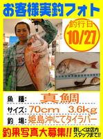 photo-okyakusama-20131027-yamaguchi-madai.jpg