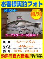 photo-okyakusama-20131028-toyooka-01.jpg
