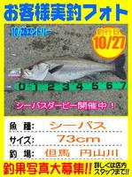 photo-okyakusama-20131028-toyooka-02.jpg