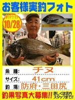 photo-okyakusama-20131028-yamaguchi.jpg