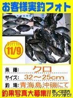 20131109-kuro-yamaguchi.jpg