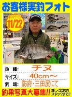 20131122-yamaguchi-tinu.jpg