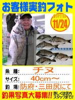 20131124-yamaguchi-tinu.jpg