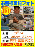 photo-okyakusama-20131101-yamaguchi-tinu
