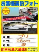 okyakusama-20131102-honten-buri.jpg