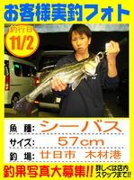 okyakusama-20131102-honten-seabass.jpg