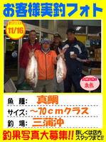okyakusama-20131116-ooshima-madai.jpg