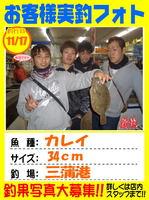 okyakusama-20131117-ooshima-karei.jpg
